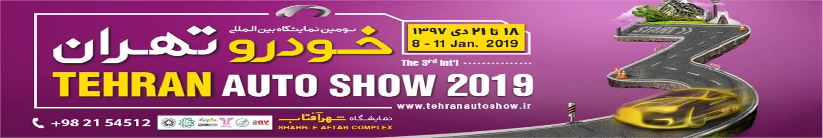 سومین نمایشگاه صنعت خودرو تهران
